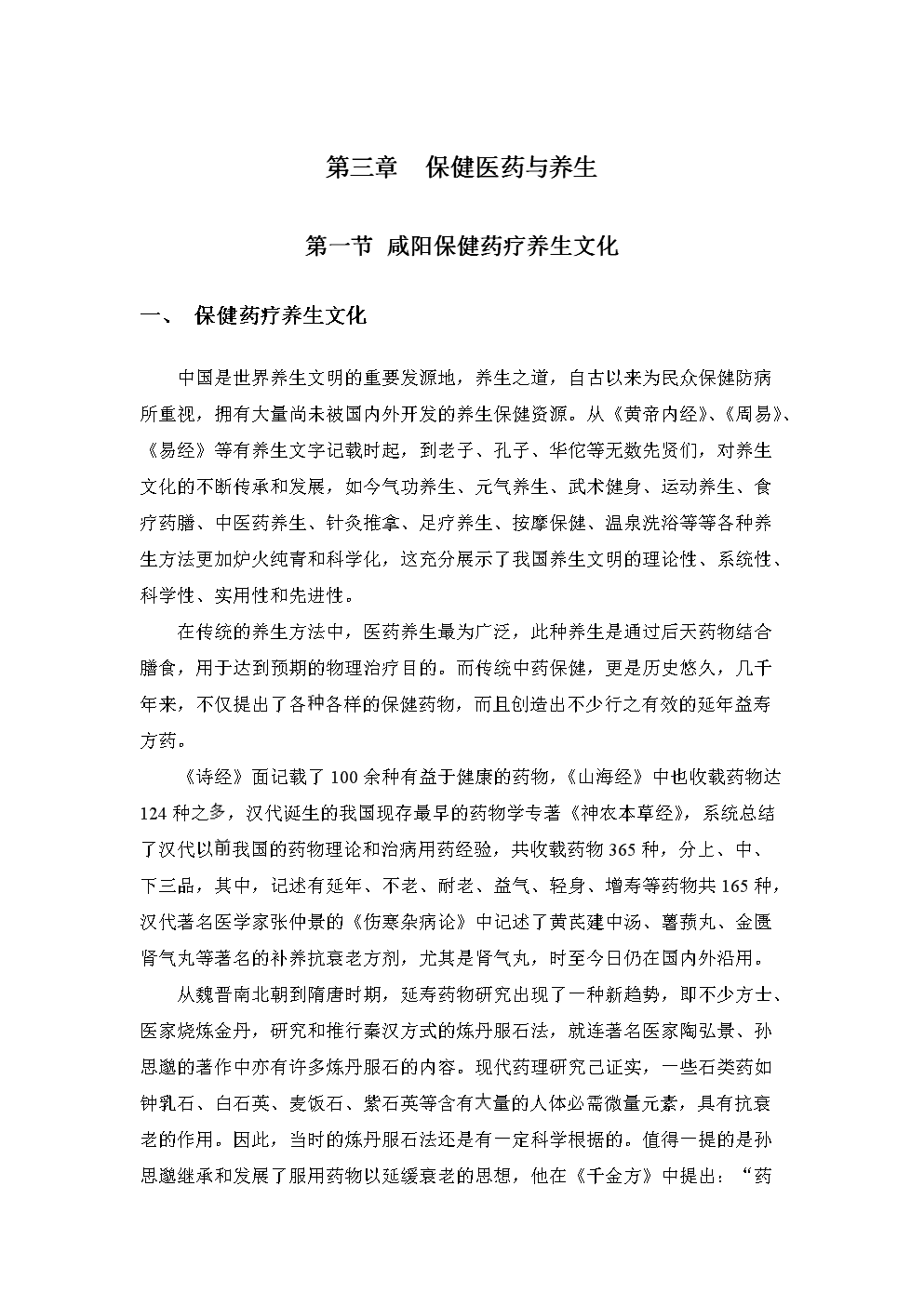 第三章--保健医药与养生(初稿).doc