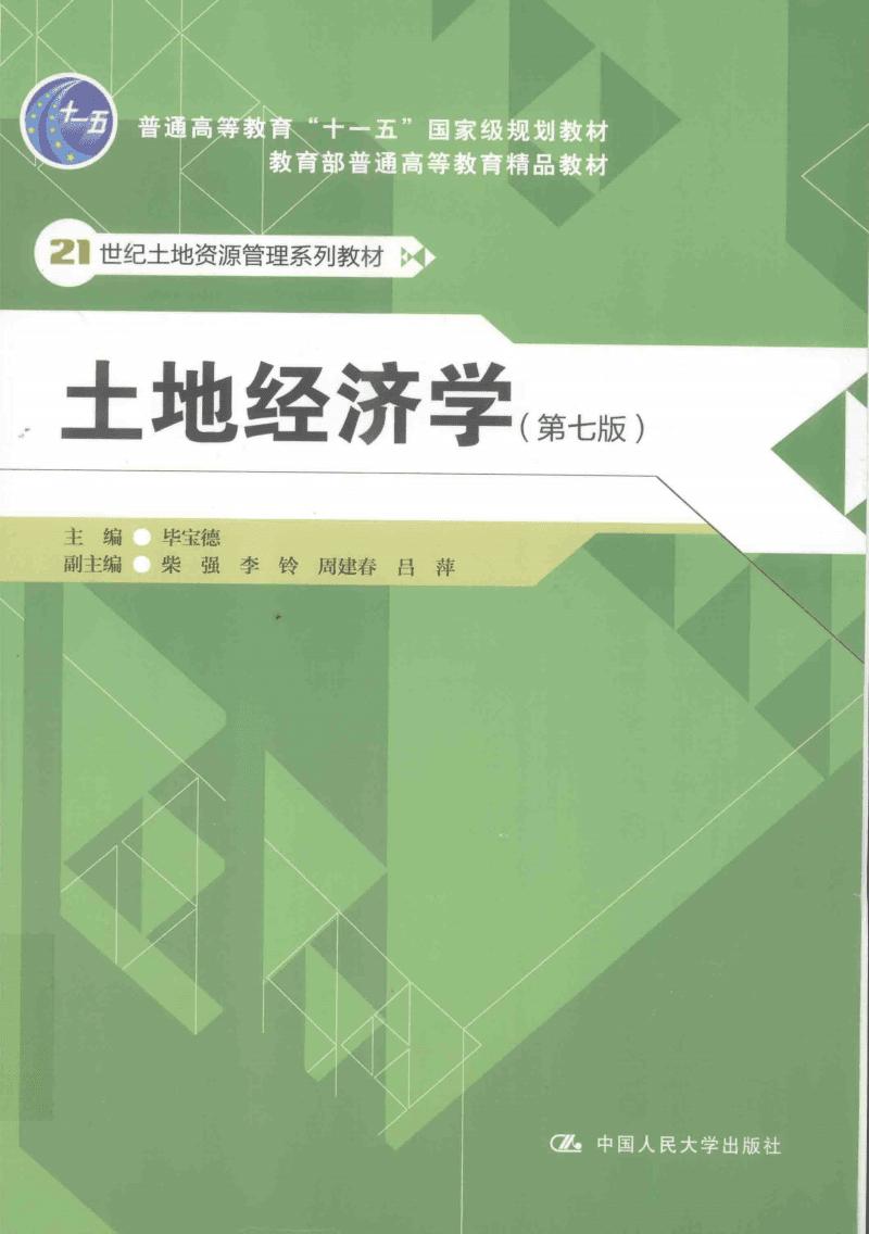 土地经济学_毕宝德_14042294.pdf