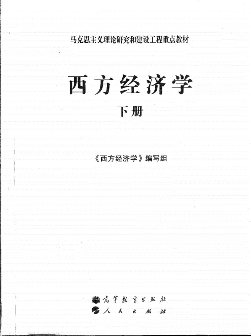 西方经济学(下册)9787040153088.pdf