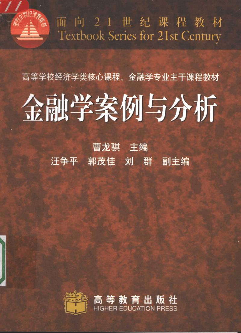 金融学案例与分析_11485070.pdf