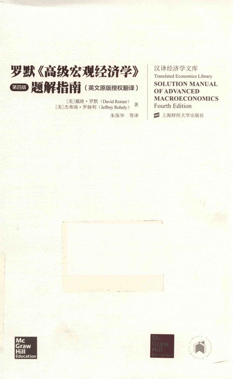 高级宏观经济学 罗默 题解指南_13991379.pdf