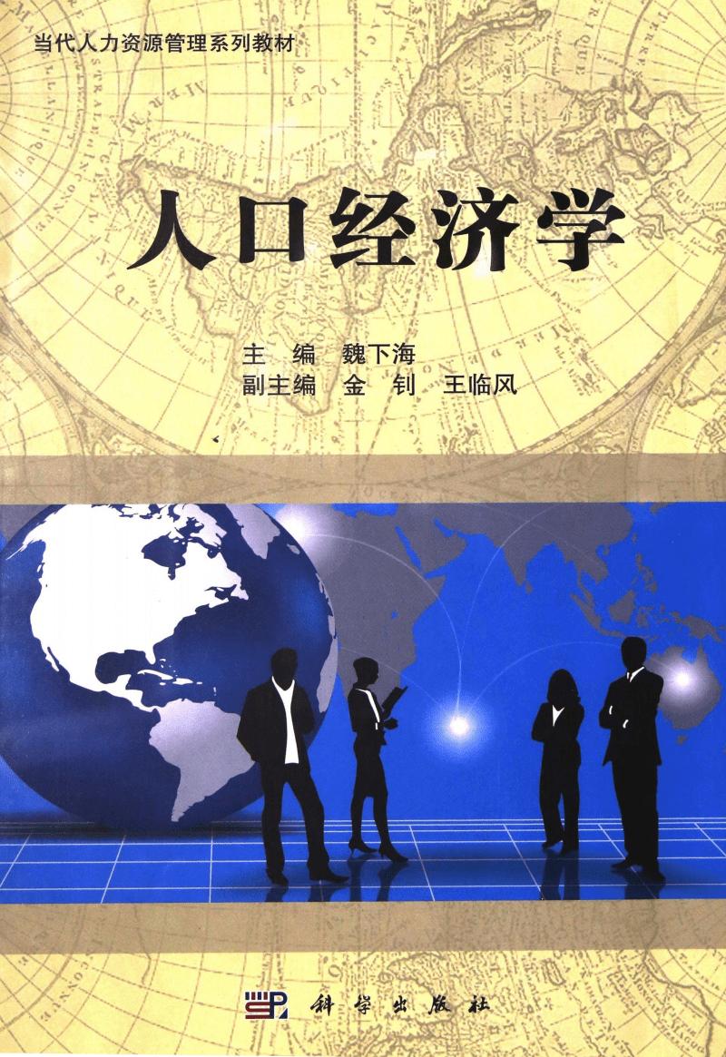 人口经济学_魏下海13788081.pdf