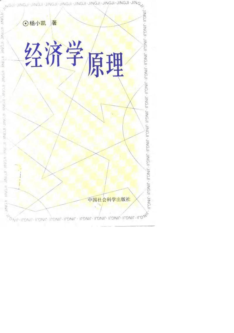 经济学原理_中国社会科学_7500421273_10102404.pdf