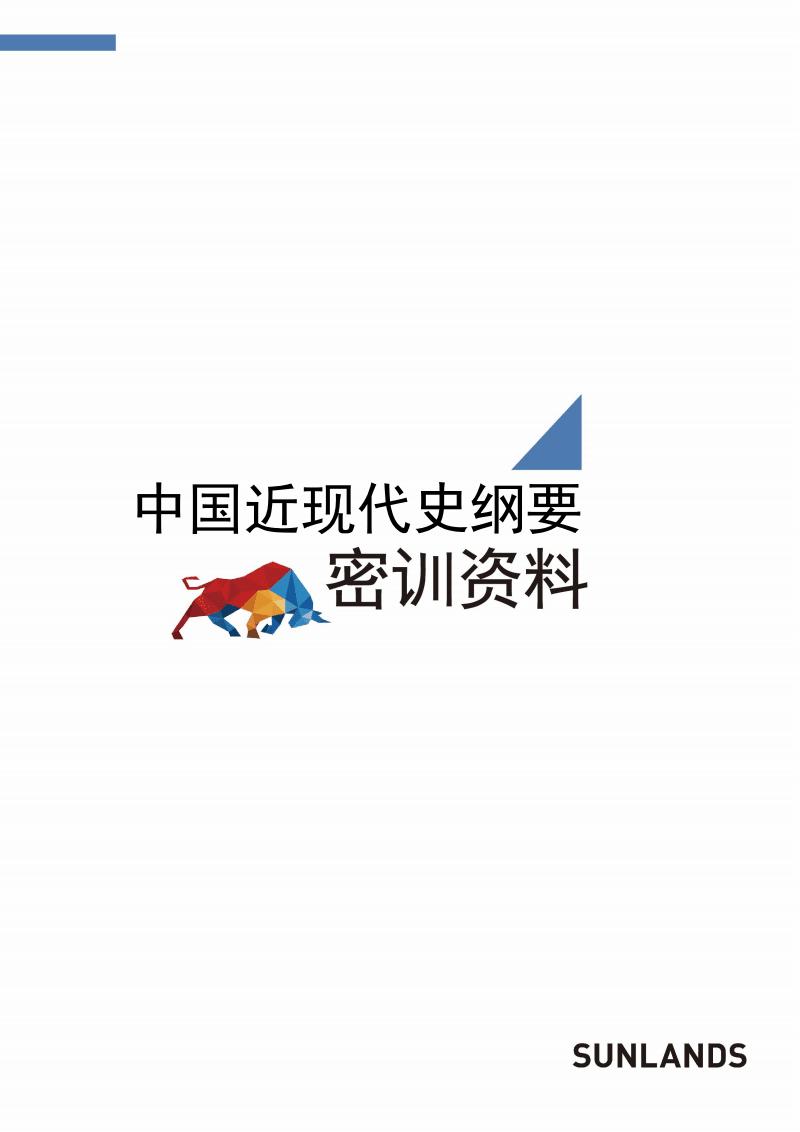 【密训资料】自考03708中国近现代史纲要(全国).pdf