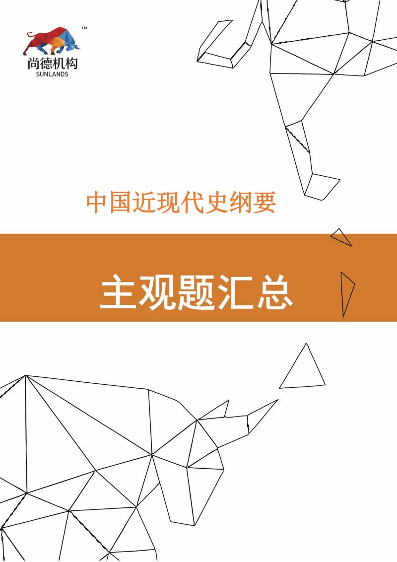 【主观题汇总】自考03708中国近现代史纲要(全国).pdf