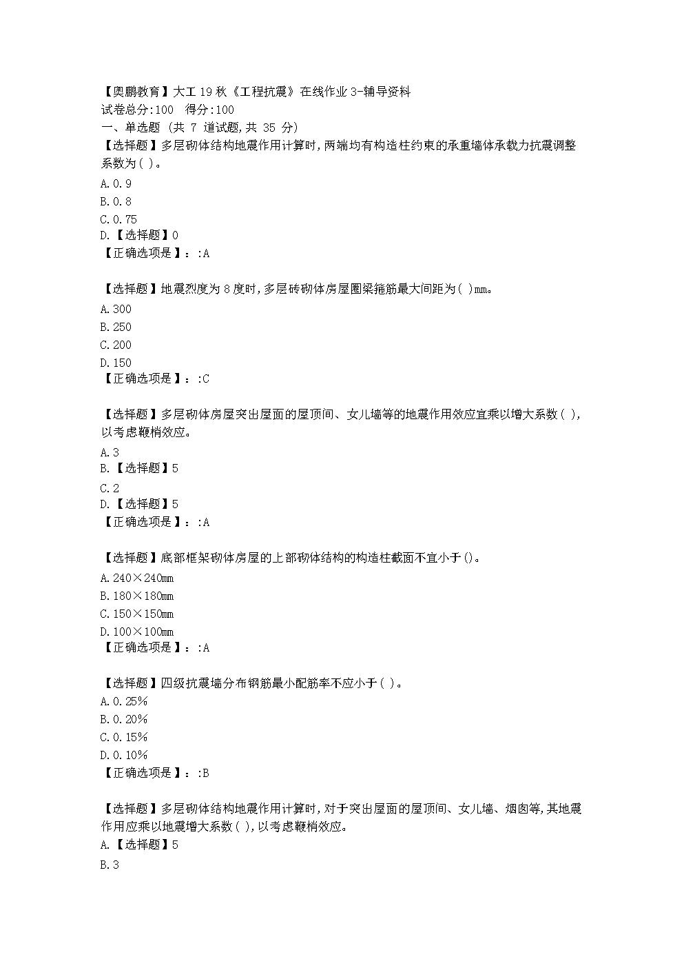 大连理工大学19秋《工程抗震》在线作业3学习资料.doc