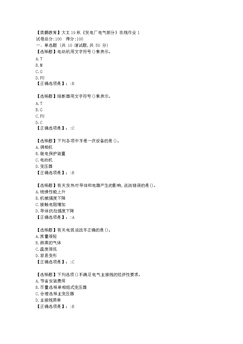 大连理工大学19秋《发电厂电气部分》在线作业1学习资料.doc