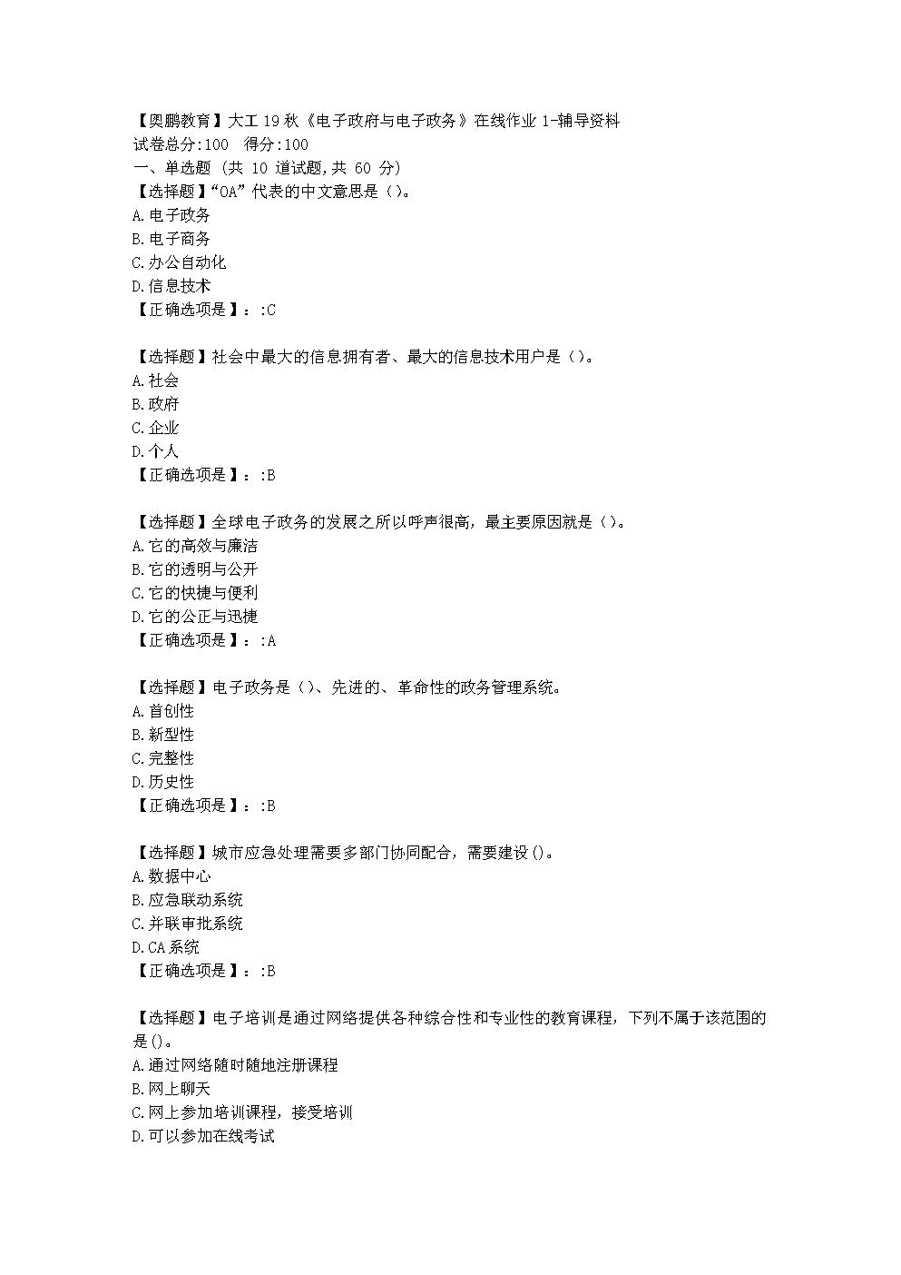 大连理工大学19秋《电子政府与电子政务》在线作业1学习资料.doc