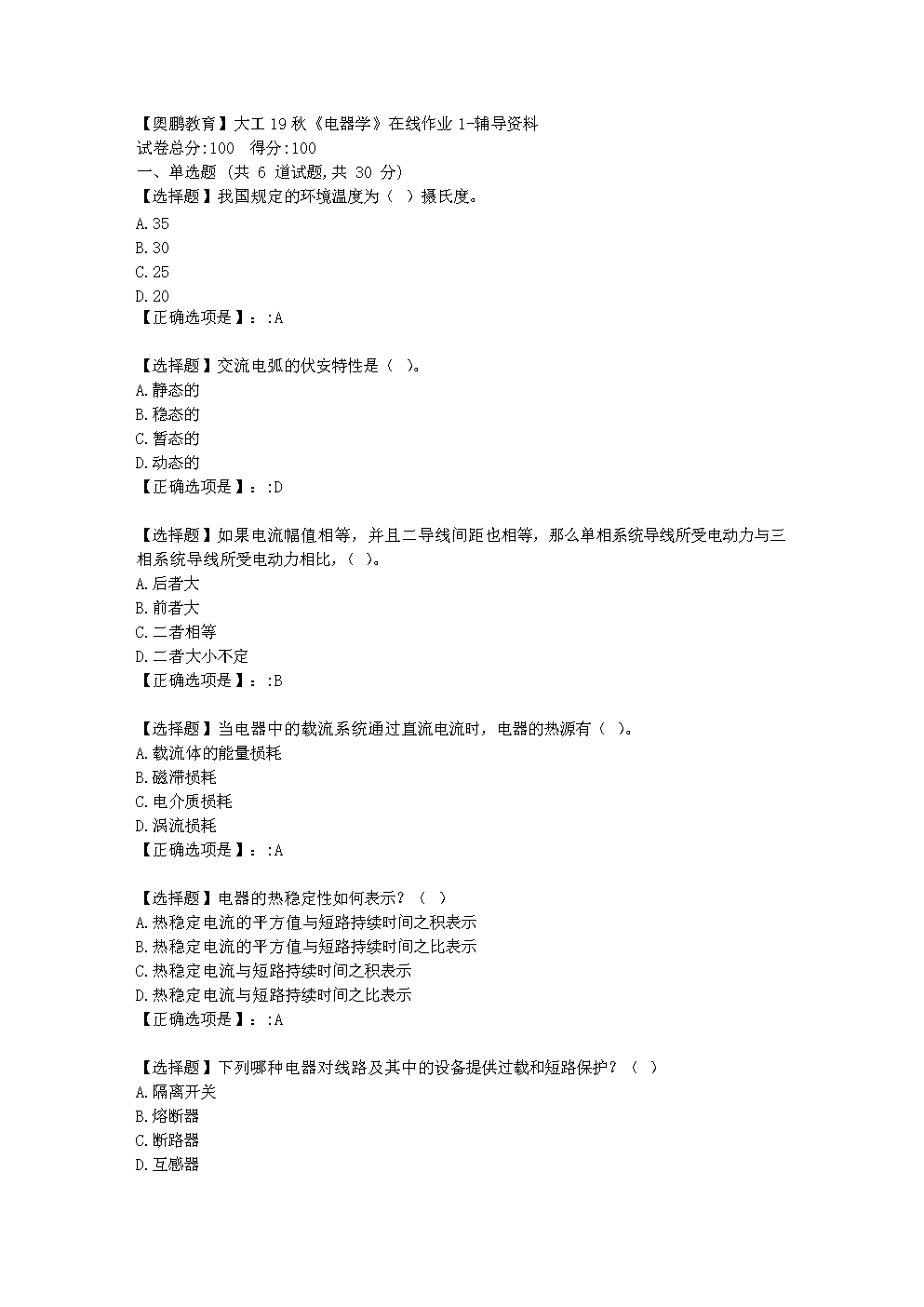 大连理工大学19秋《电器学》在线作业1学习资料.doc