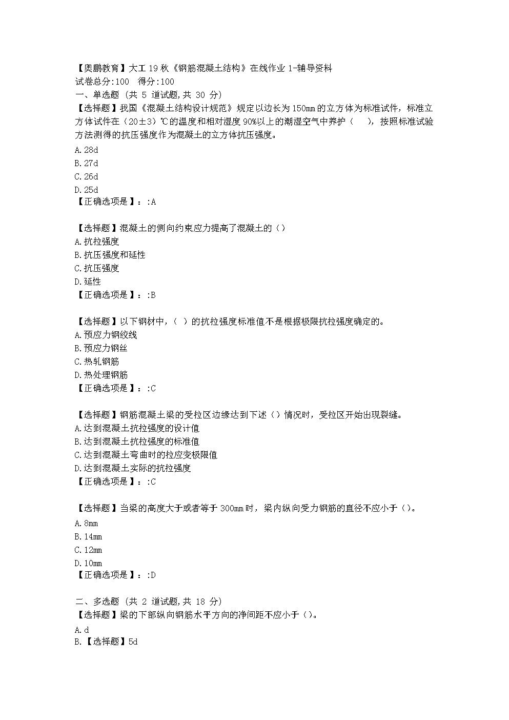大连理工大学19秋《钢筋混凝土结构》在线作业1学习资料.doc
