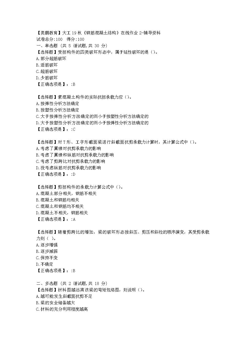大连理工大学19秋《钢筋混凝土结构》在线作业2学习资料.doc