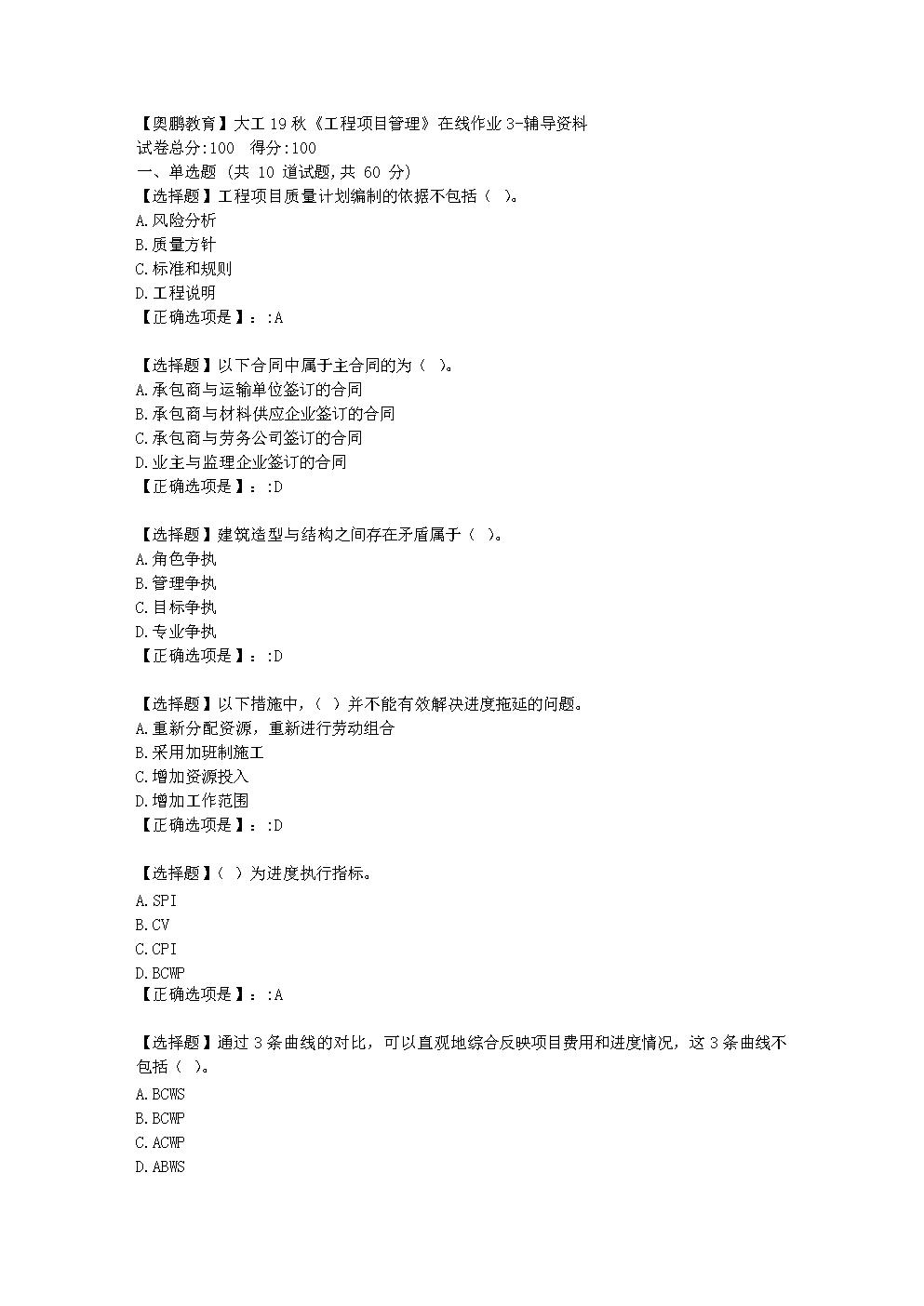 大连理工大学19秋《工程项目管理》在线作业3学习资料.doc