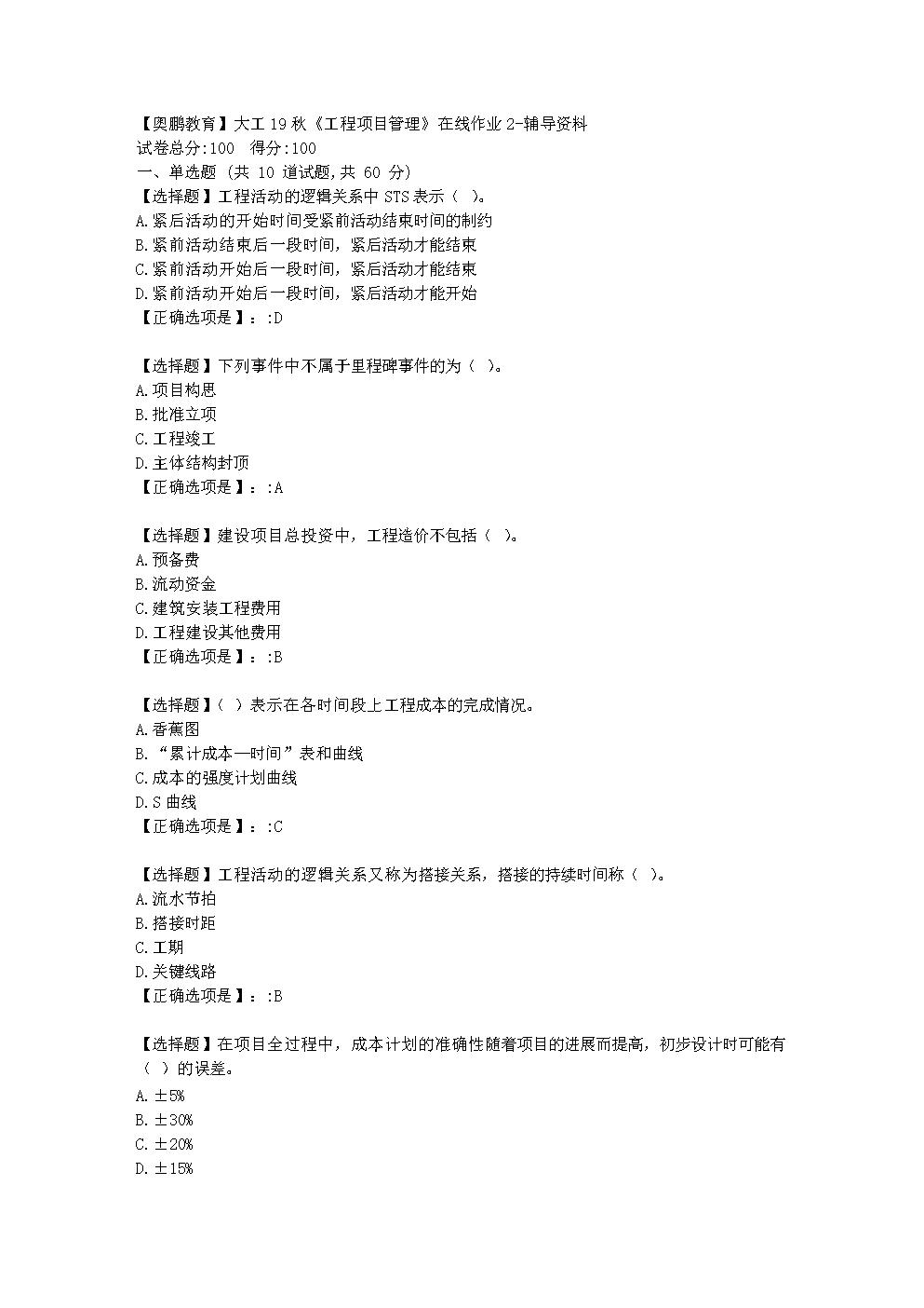 大连理工大学19秋《工程项目管理》在线作业2学习资料.doc