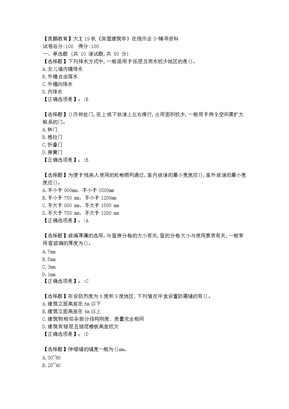 大连理工大学19秋《房屋建筑学》在线作业3学习资料.doc