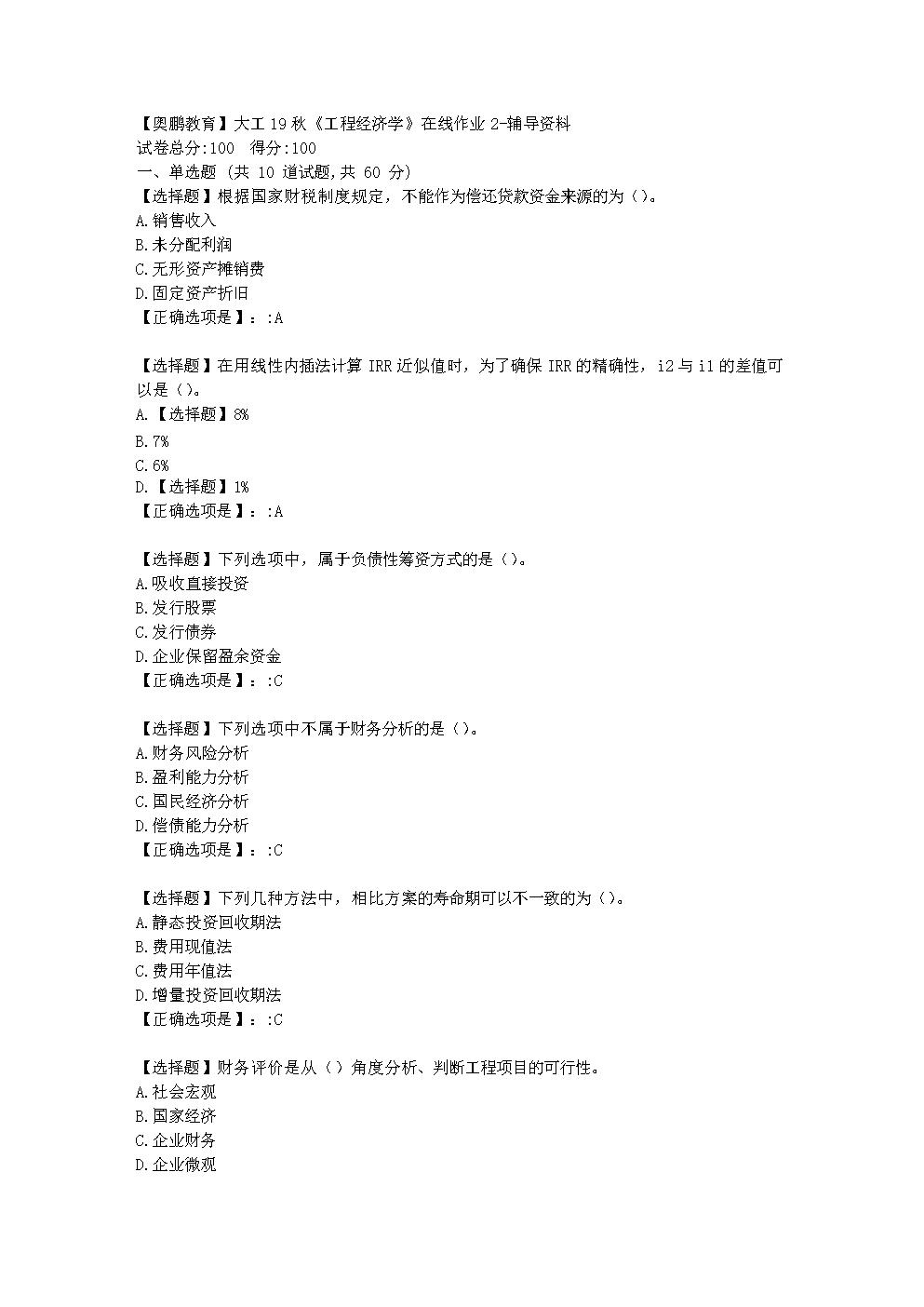大连理工大学19秋《工程经济学》在线作业2学习资料.doc