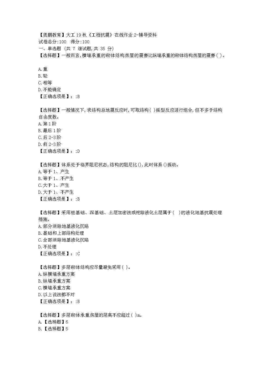 大连理工大学19秋《工程抗震》在线作业2学习资料.doc