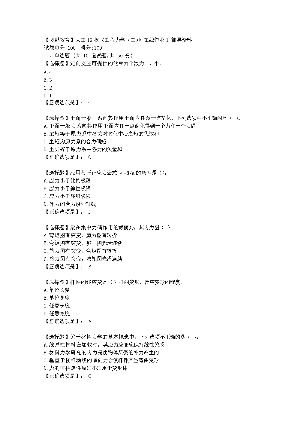 大连理工大学19秋《工程力学(二)》在线作业1学习资料.doc