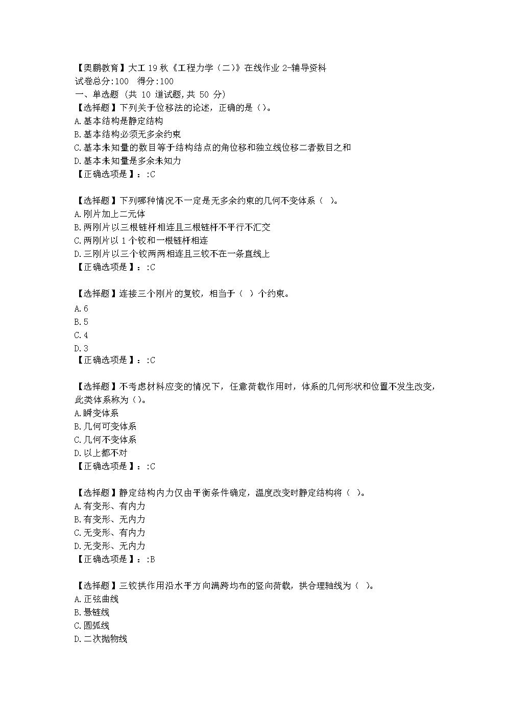 大连理工大学19秋《工程力学(二)》在线作业2学习资料.doc