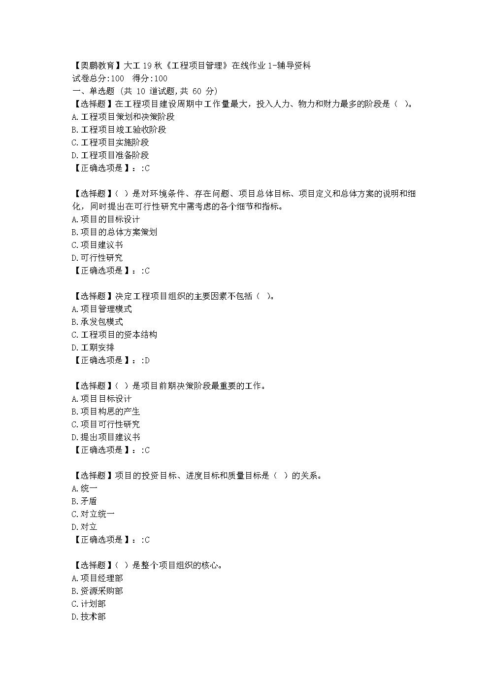 大连理工大学19秋《工程项目管理》在线作业1学习资料.doc