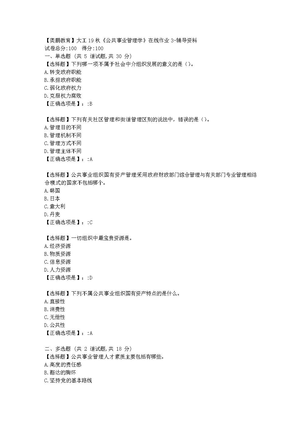 大连理工大学19秋《公共事业管理学》在线作业3学习资料.doc