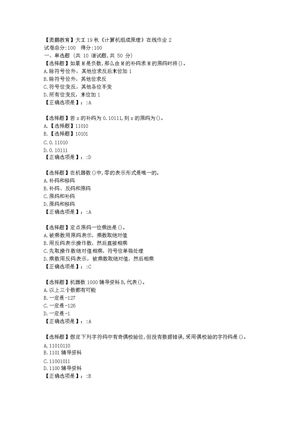 大连理工大学19秋《计算机组成原理》在线作业2学习资料.doc