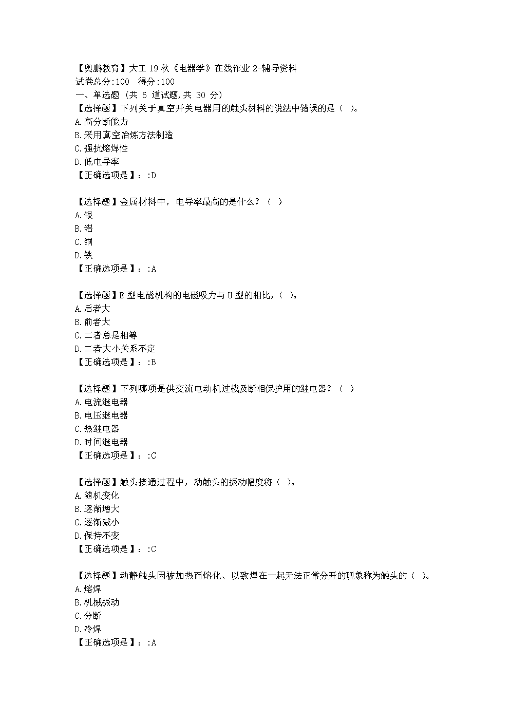 大连理工大学19秋《电器学》在线作业2学习资料.doc