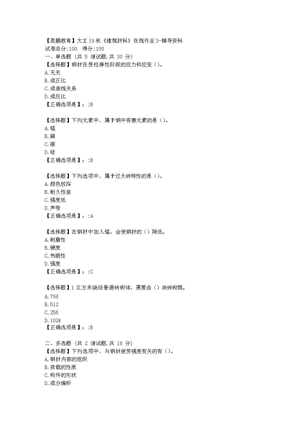 大连理工大学19秋《建筑材料》在线作业3学习资料.doc