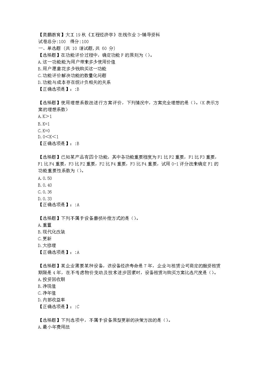 大连理工大学19秋《工程经济学》在线作业3学习资料.doc