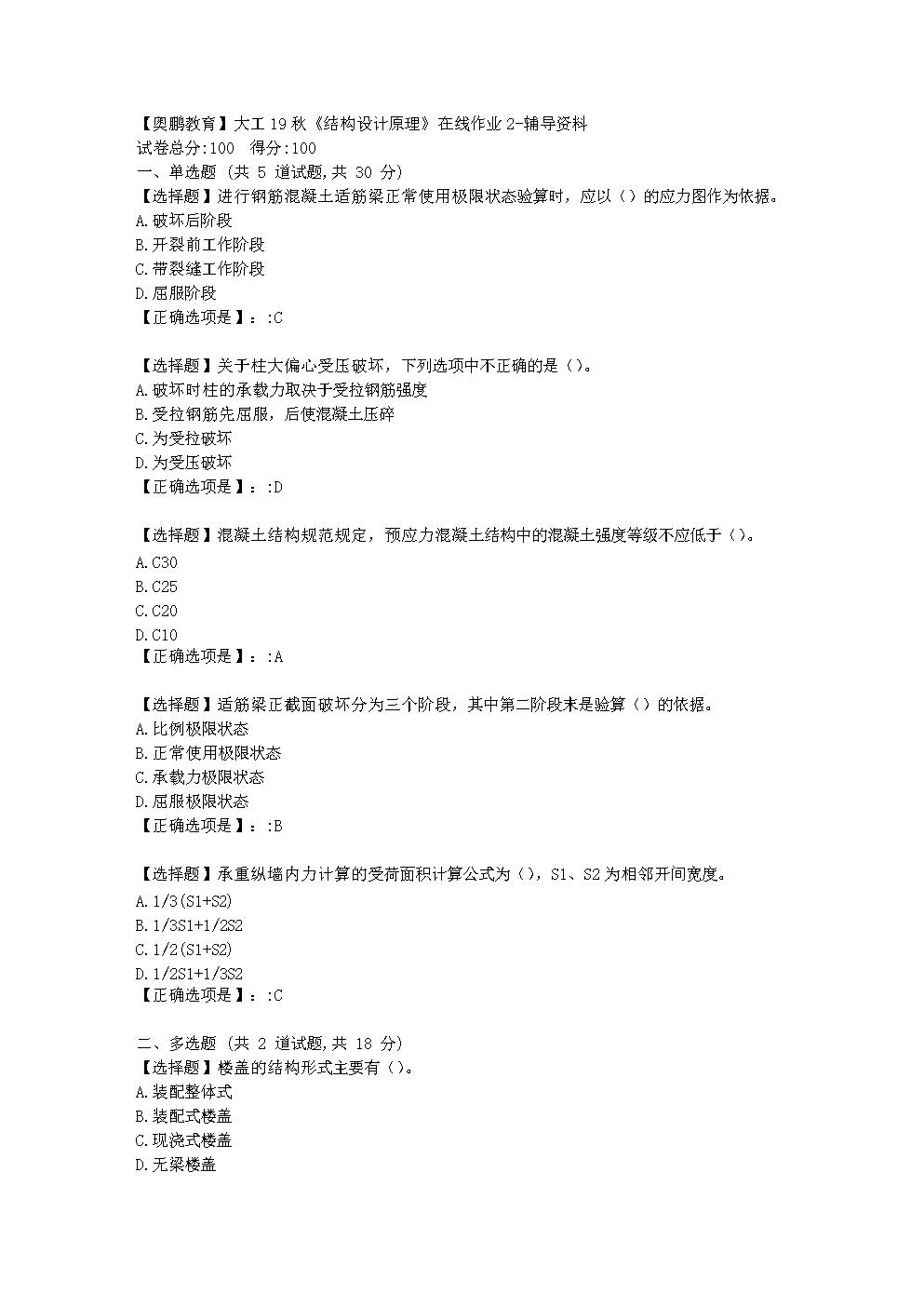 大连理工大学19秋《结构设计原理》在线作业2学习资料.doc