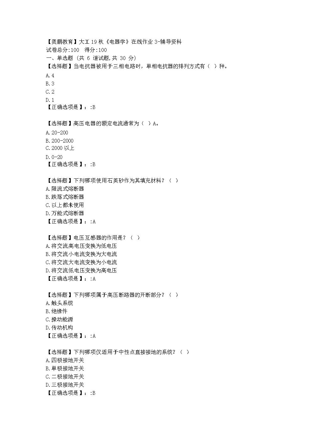 大连理工大学19秋《电器学》在线作业3学习资料.doc