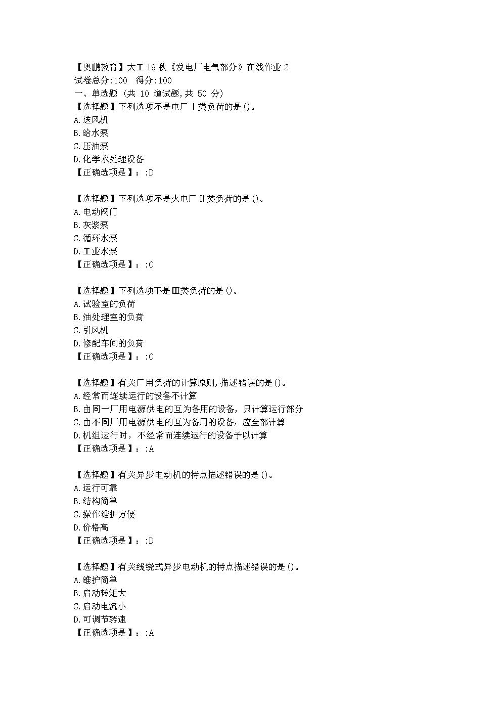 大连理工大学19秋《发电厂电气部分》在线作业2学习资料.doc