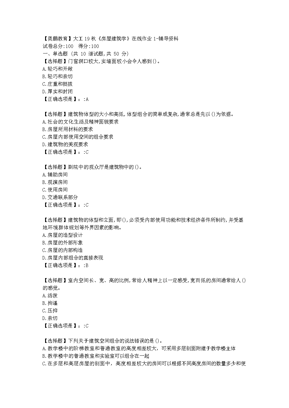 大连理工大学19秋《房屋建筑学》在线作业1学习资料.doc