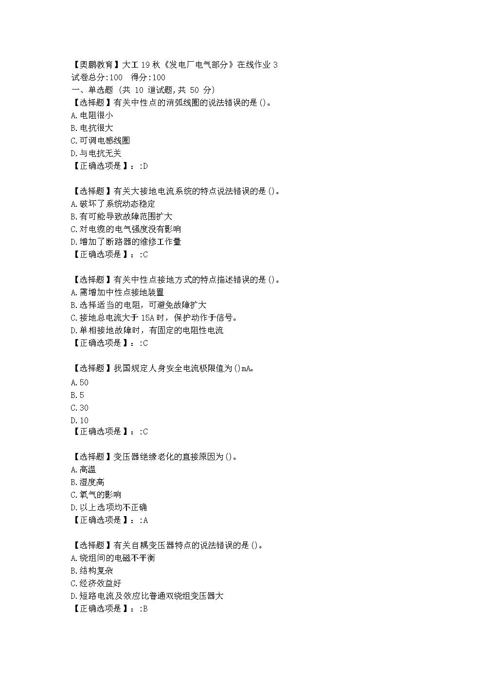 大连理工大学19秋《发电厂电气部分》在线作业3学习资料.doc
