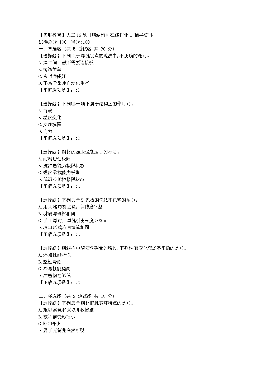 大连理工大学19秋《钢结构》在线作业1学习资料.doc