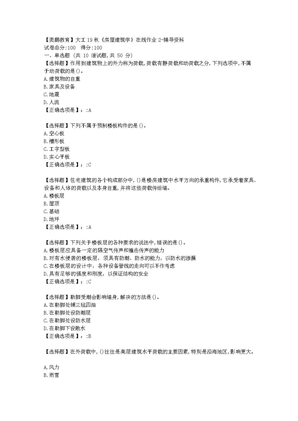大连理工大学19秋《房屋建筑学》在线作业2学习资料.doc