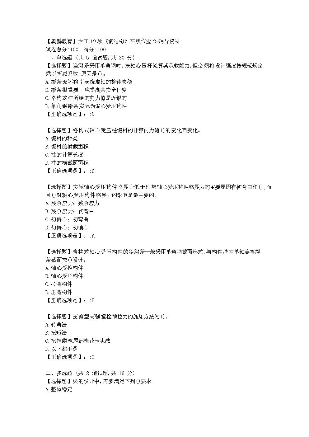大连理工大学19秋《钢结构》在线作业2学习资料.doc
