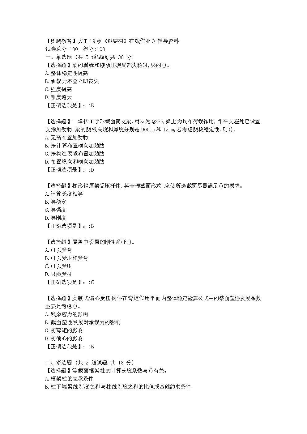 大连理工大学19秋《钢结构》在线作业3学习资料.doc