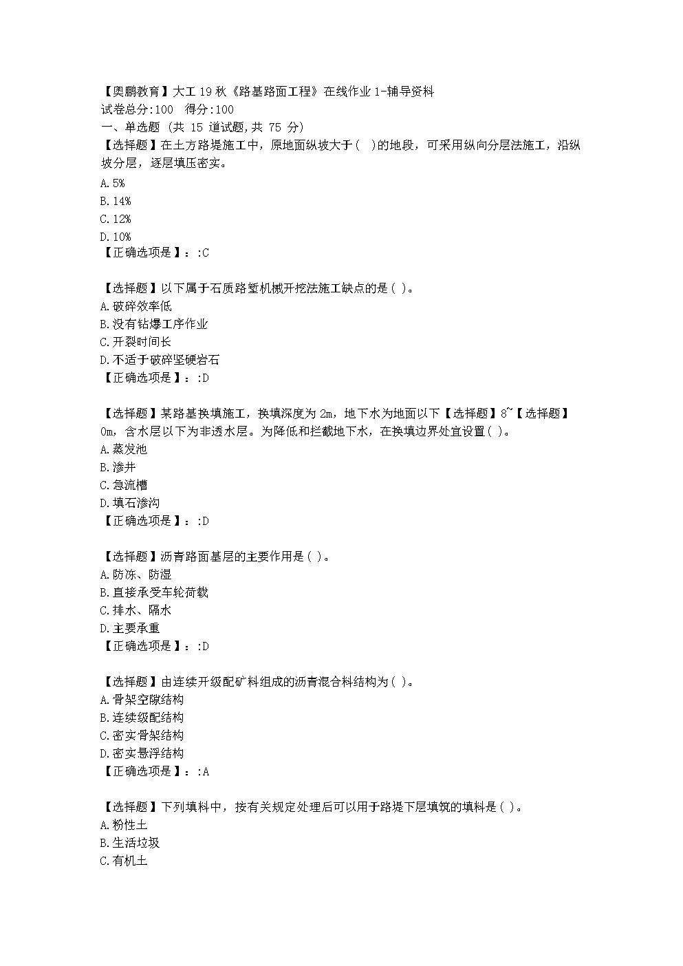 大连理工大学19秋《路基路面工程》在线作业1学习资料.doc