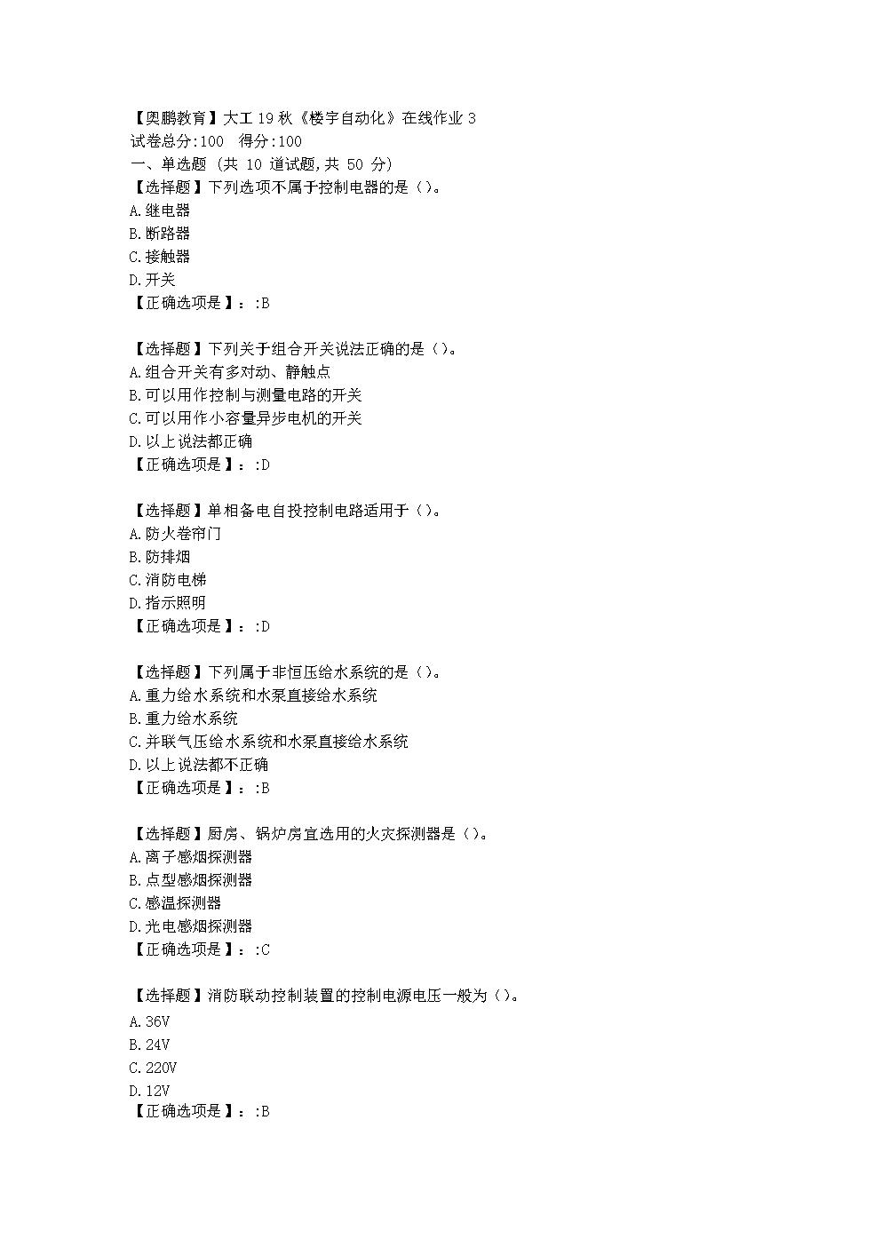 大连理工大学19秋《楼宇自动化》在线作业3学习资料.doc
