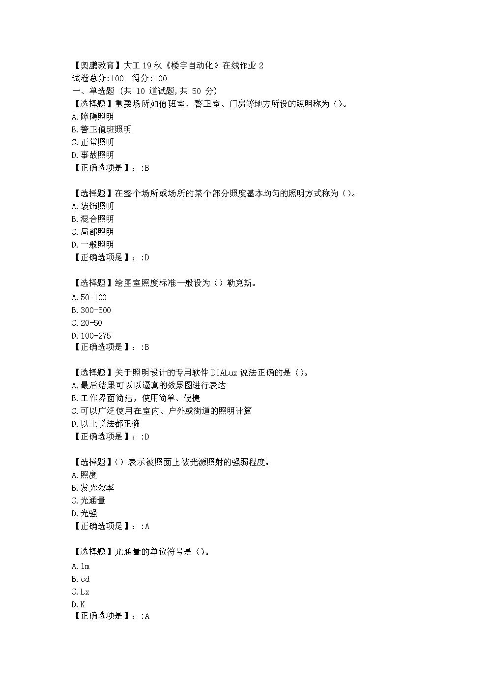 大连理工大学19秋《楼宇自动化》在线作业2学习资料.doc