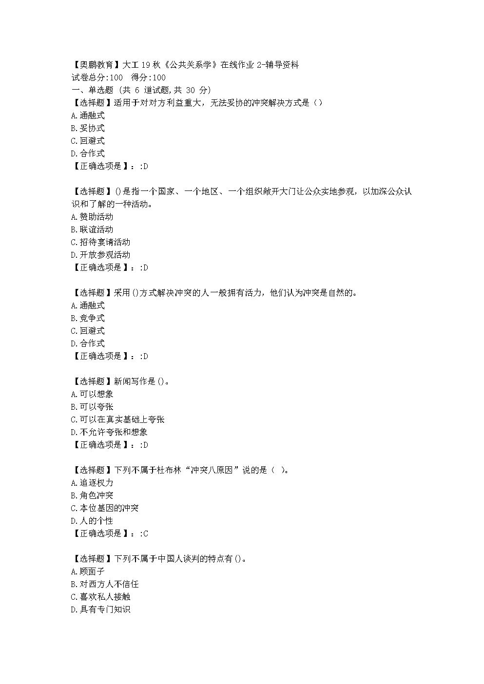 大连理工大学19秋《公共关系学》在线作业2学习资料.doc