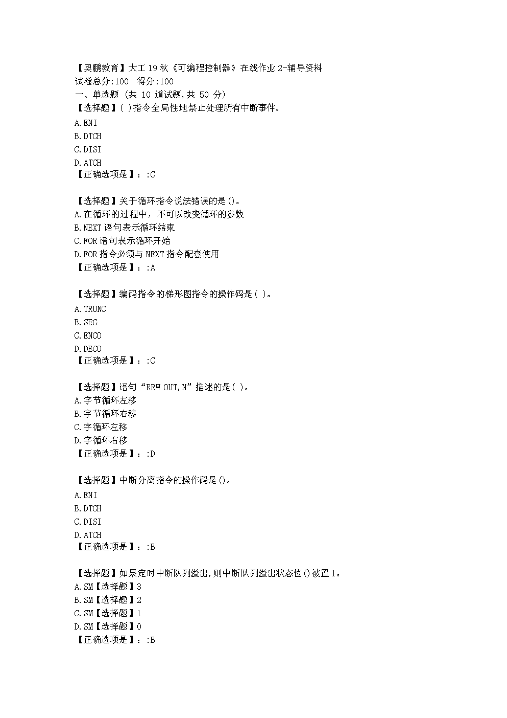 大连理工大学19秋《可编程控制器》在线作业2学习资料.doc