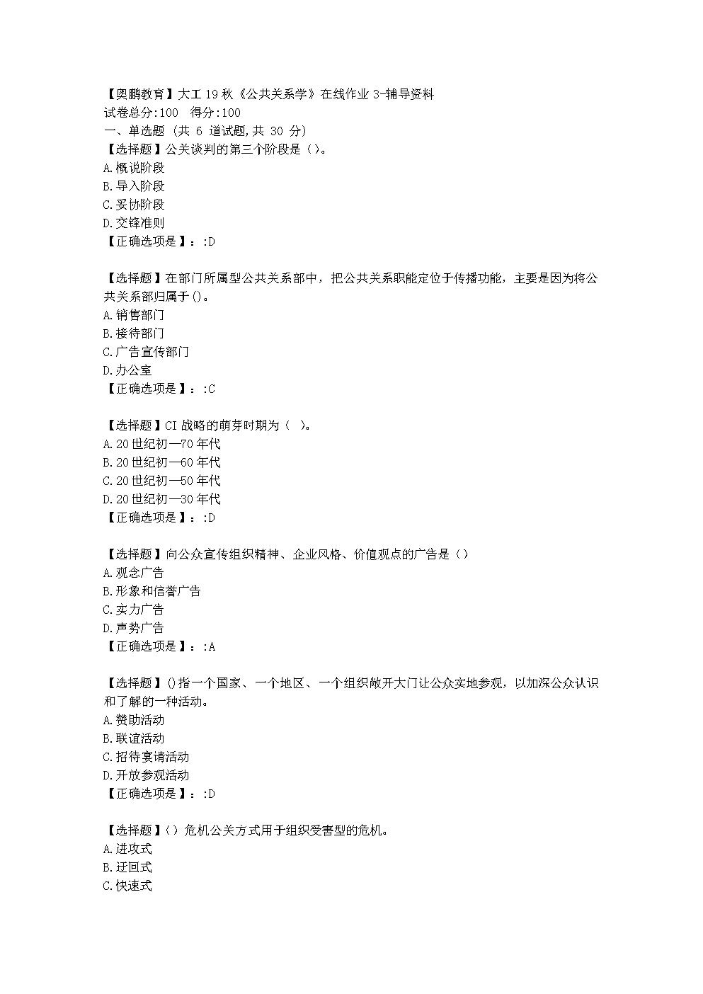大连理工大学19秋《公共关系学》在线作业3学习资料.doc