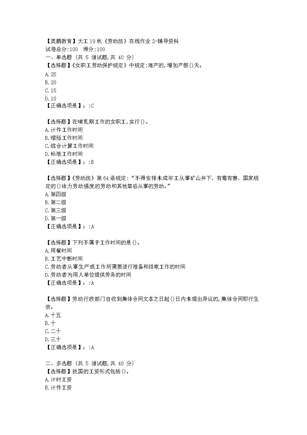 大连理工大学19秋《劳动法》在线作业2学习资料.doc
