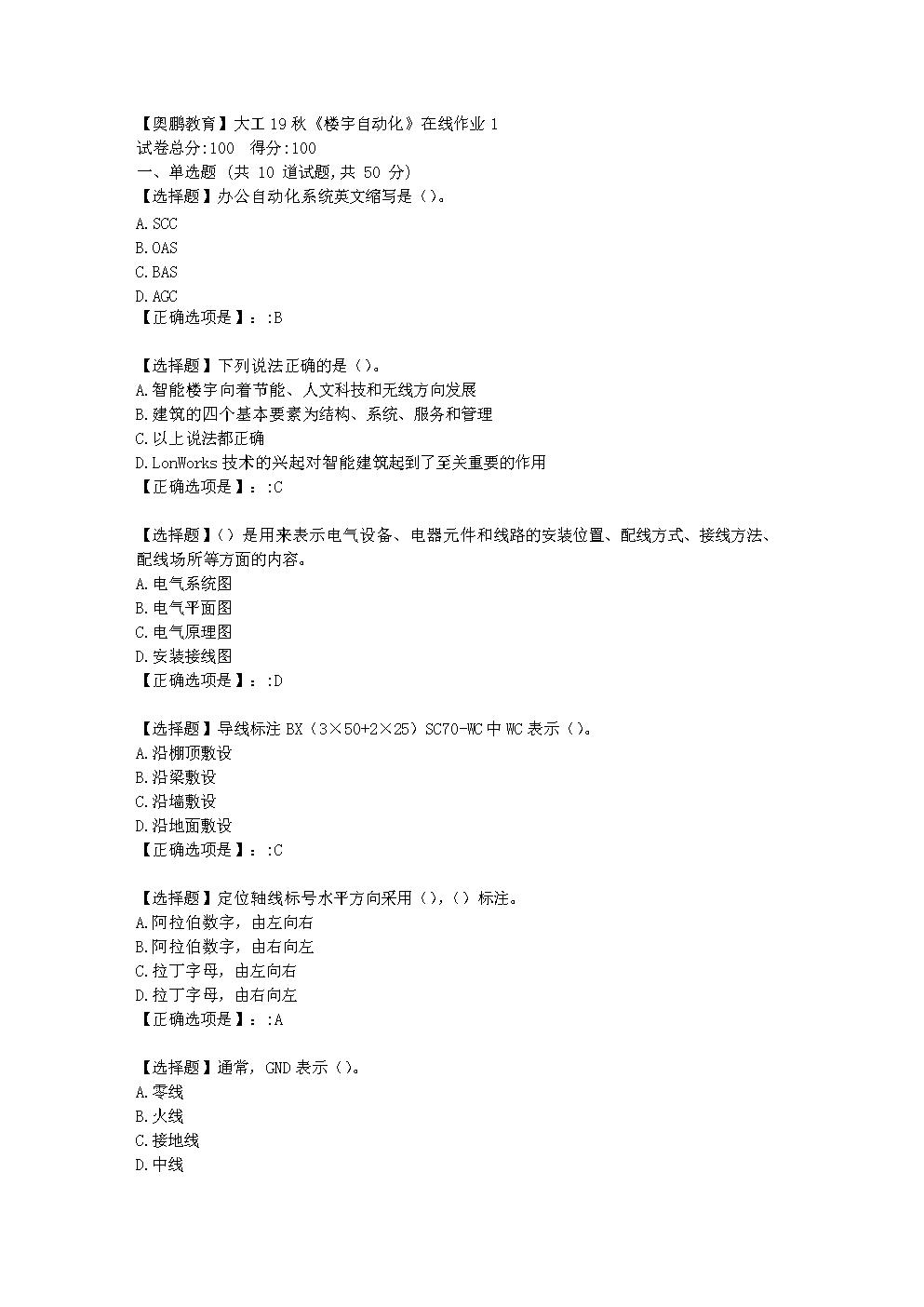 大连理工大学19秋《楼宇自动化》在线作业1学习资料.doc