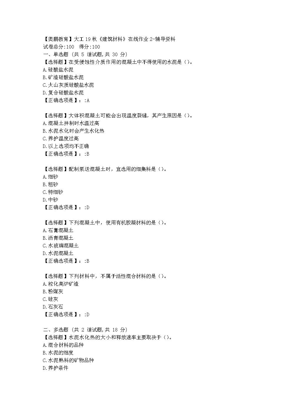 大连理工大学19秋《建筑材料》在线作业2学习资料.doc