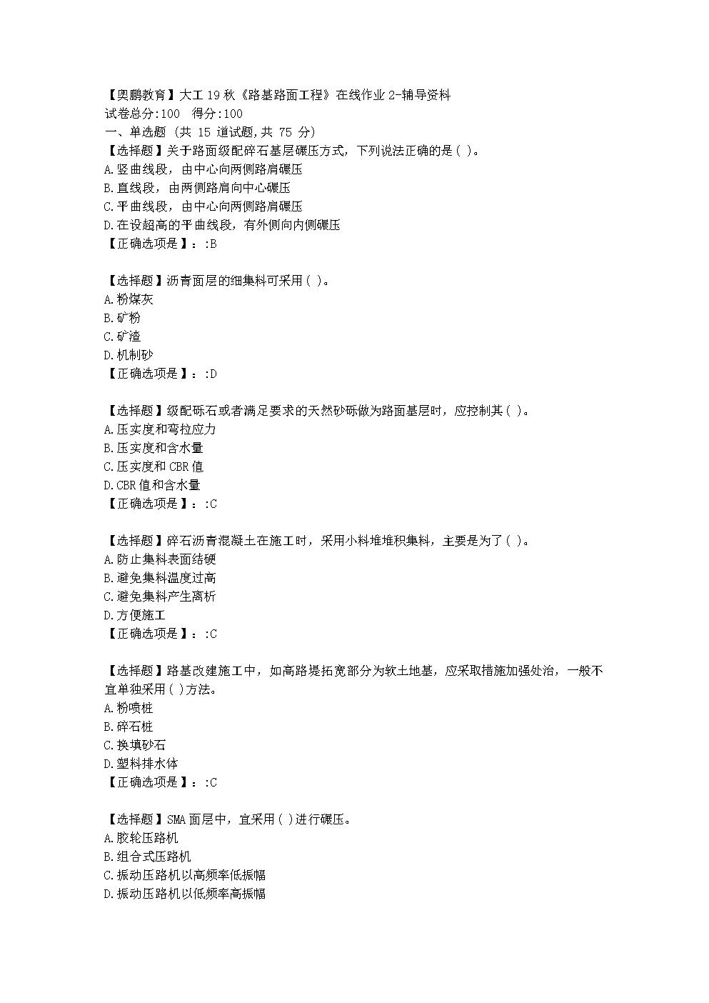 大连理工大学19秋《路基路面工程》在线作业2学习资料.doc