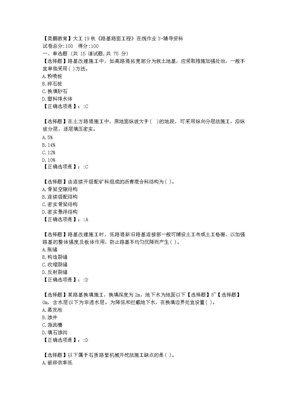 大连理工大学19秋《路基路面工程》在线作业3学习资料.doc