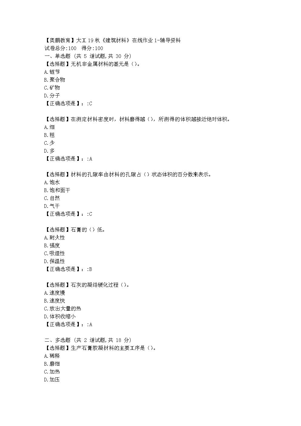 大连理工大学19秋《建筑材料》在线作业1学习资料.doc