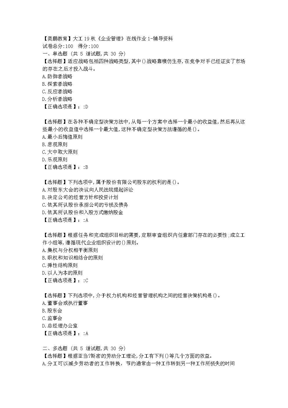 大连理工大学19秋《企业管理》在线作业1学习资料.doc